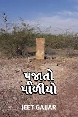 Pujato paliyo by Jeet Gajjar in Gujarati