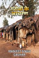 Garibi ke aachran by Manjeet Singh Gauhar in English