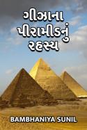 Gizana piramidnu rahashy by Bambhaniya Sunil in Gujarati