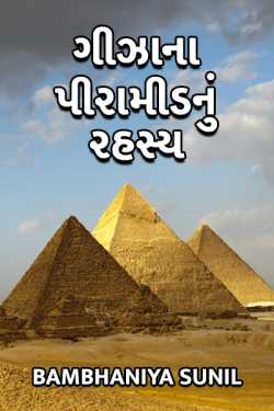 Gizana piramidnu rahashy by Bambhaniya Sunil in Gujarati