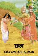 छल बुक Ajay Amitabh Suman द्वारा प्रकाशित हिंदी में