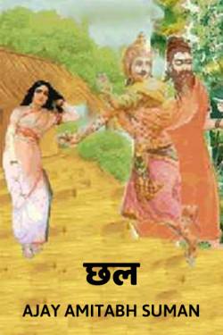 CHAL by Ajay Amitabh Suman in Hindi