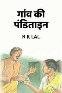 गांव की पंडिताइन बुक r k lal द्वारा प्रकाशित हिंदी में