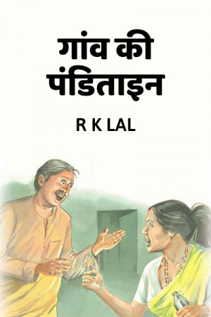 Wife of a Village Brahaman by r k lal in Hindi