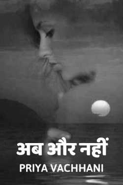 Ab aur nahi by Priya Vachhani in Hindi