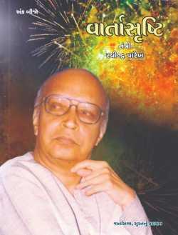 vartasrushti - 2 by નિમિષા દલાલ્ in Gujarati