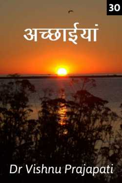 Achchhaiyan - 30 by Dr Vishnu Prajapati in Hindi