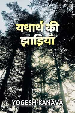 Yatharth Ki Jhadiyan by Yogesh Kanava in Hindi