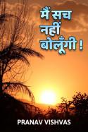 I Will Not Say The Truth by Pranav Vishvas in Hindi