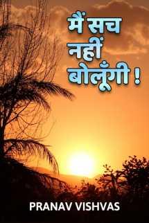 मैं सच नहीं बोलूँगी.! बुक Pranav Vishvas द्वारा प्रकाशित हिंदी में