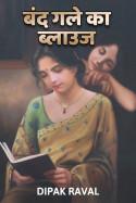 बंद गले का ब्लाउज बुक Dipak Raval द्वारा प्रकाशित हिंदी में