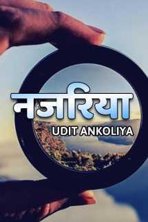नजरिया बुक Udit Ankoliya द्वारा प्रकाशित हिंदी में