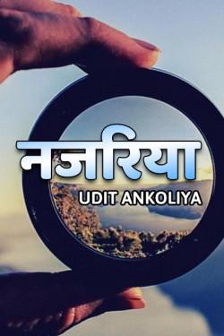 Nazariya by Udit Ankoliya in Hindi