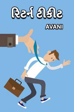 Return Ticket by Avani in Gujarati