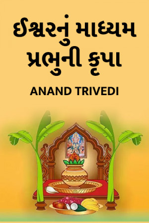 anand trivedi દ્વારા ઈશ્વર નું માધ્યમ - પ્રભુની કૃપા ગુજરાતીમાં