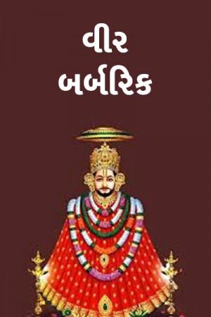Veer Barbrik by MB (Official) in Gujarati