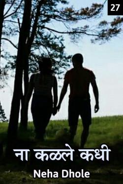 Naa kavle kadhi - 1-27 by Neha Dhole in Marathi