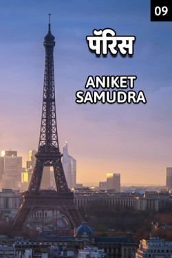 Paris - 9 by Aniket Samudra in Marathi