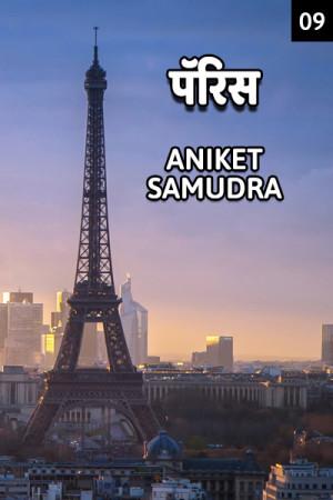 पॅरिस - ९ मराठीत Aniket Samudra