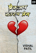 ब्रेकअप नंतरच प्रेम - Part - 9 मराठीत Vishal Patil Vishu