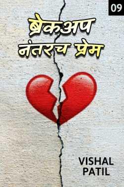 Love After Breakup - Part 9 by Vishal Patil Vishu in Marathi