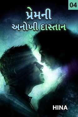 Premni anokhi dastan - 4 by HINA in Gujarati