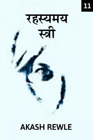 रहस्यमय स्त्री - भाग ११ ( शेवटचा ) मराठीत Akash Rewle