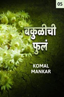 Bakulichi Fulam - 5 by Komal Mankar in Marathi