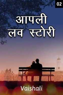 Aapli love story - 2 by Vaishali in Marathi