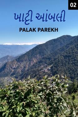 khaatti aambli - part 2 by Palak parekh in Gujarati