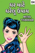 Ghar mate gharelu upaay - 4 by Mital Thakkar in Gujarati
