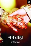 मनचाहा - 25 बुक V Dhruva द्वारा प्रकाशित हिंदी में