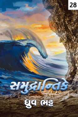 Sumudrantike - 28 by Dhruv Bhatt in Gujarati