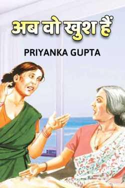 Ab vo khush hai by प्रियंका गुप्ता in Hindi