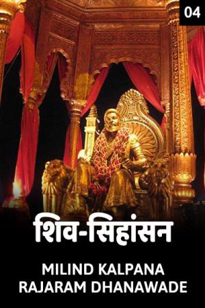 SHIV SIHASAN PART 4 by MILIND KALPANA RAJARAM DHANAWADE in Marathi
