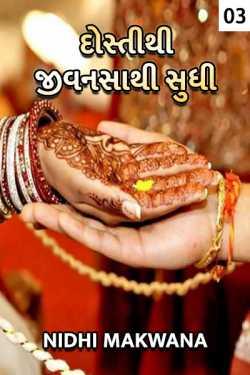 Dosti thi jivnsathi sudhi - 3 by Nidhi Makwana in Gujarati