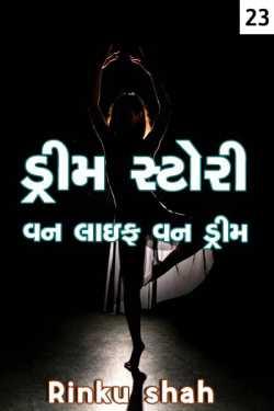 Dream story one life one dream - 23 by Rinku shah in Gujarati