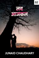 लव आजकल - 2 बुक Junaid Chaudhary द्वारा प्रकाशित हिंदी में