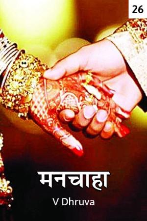 मनचाहा - 26 बुक V Dhruva द्वारा प्रकाशित हिंदी में