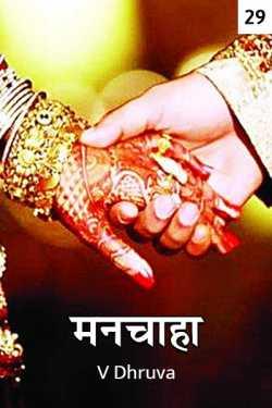 Manchaha - 29 by V Dhruva in Hindi
