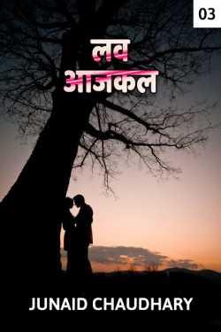 love aajkal - 3 by Junaid Chaudhary in Hindi