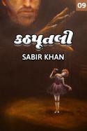 કઠપૂતલી - 9 बुक SABIRKHAN द्वारा प्रकाशित हिंदी में