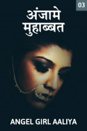 अंजामे मुहब्बत - 3 बुक Angelgirlaaliya द्वारा प्रकाशित हिंदी में