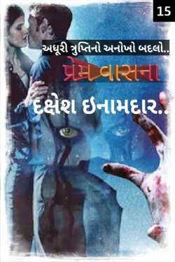 Prem Vasna - 15 by Dakshesh Inamdar in Gujarati