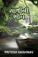 Pritesh Vaishnav દ્વારા સાથીની શોધ - 18 ગુજરાતીમાં