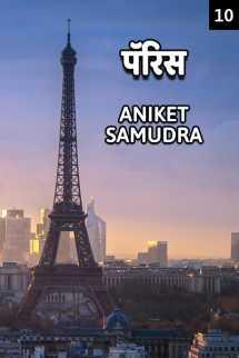 पॅरिस - १० मराठीत Aniket Samudra
