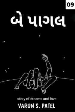 Be Pagal - 9 by VARUN S. PATEL in Gujarati