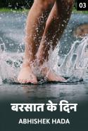 बरसात के दिन - 3 बुक Abhishek Hada द्वारा प्रकाशित हिंदी में