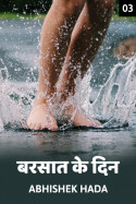 Barsat Ke Din - 3 by Abhishek Hada in Hindi