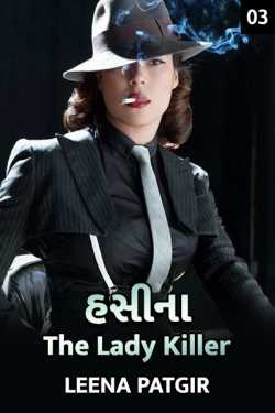 Haseena - the lady killer - 3 by Leena Patgir in Gujarati